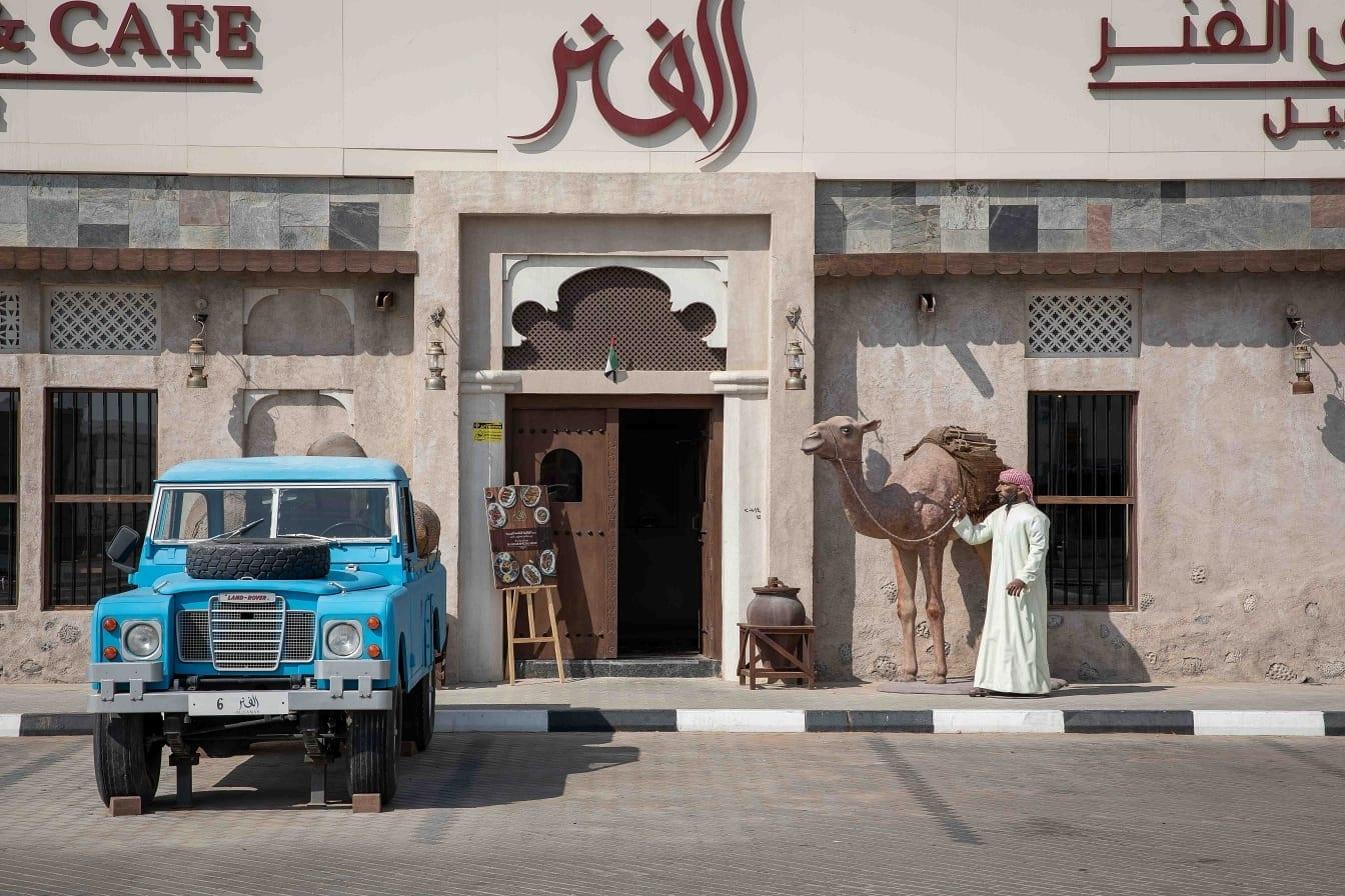 Al Fanar RAK Entrance